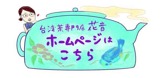 台湾茶花音へリンク
