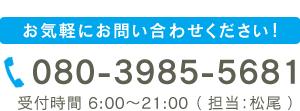 TEL:08039855681